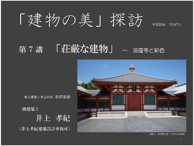 NHK文化センター講座 「建物の美」探訪 第7講が終わりました。